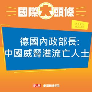 20210225 德內政部長稱中國持續威脅恐嚇香港流亡人士