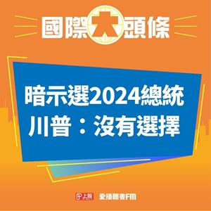 20210915 川普暗示參選2024美國總統