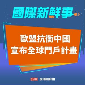 20210917 歐盟宣布全球門戶計畫抗衡中國