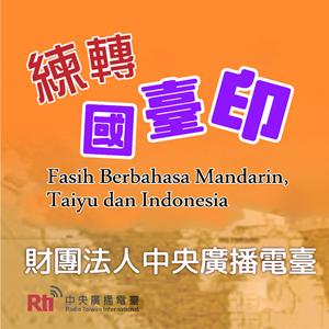 IN在台灣・生活印尼文