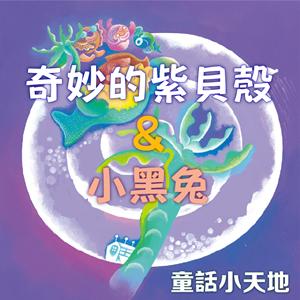 童話小天地-奇妙的紫貝殼&小黑兔
