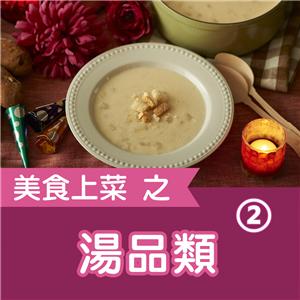 美食上菜之湯品類(2)