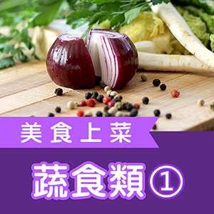 美食上菜之蔬食類(1)