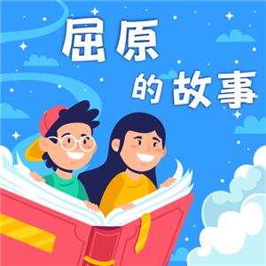 成功名人傳之屈原的故事(中英雙語朗讀+單字示範)