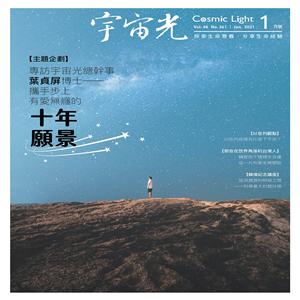 宇宙光有聲雜誌第238期