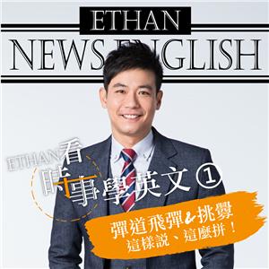 Ethan看時事學英文第01辑