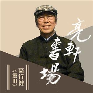 高行健-靈山(亮軒書場)
