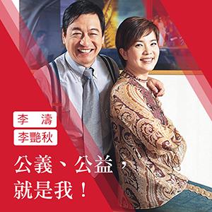 李濤x李艷秋-公義、公益,就是我!