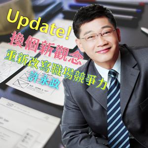 許永政:update!換個新觀念,重新改寫職場競爭力