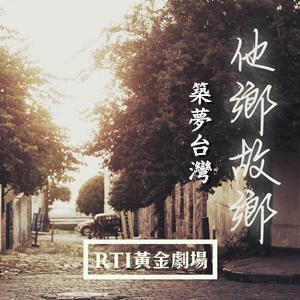 他鄉故鄉-築夢台灣