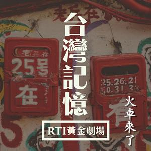 台灣記憶-火車來了