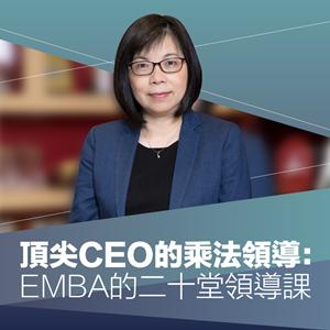 方素惠:頂尖CEO的乘法領導:EMBA的二十堂領導課