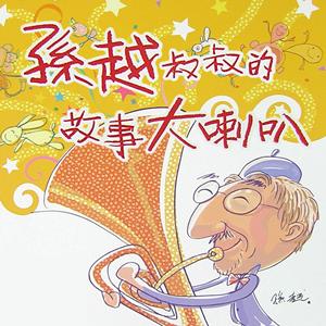 孫越:孫叔叔的故事大喇叭