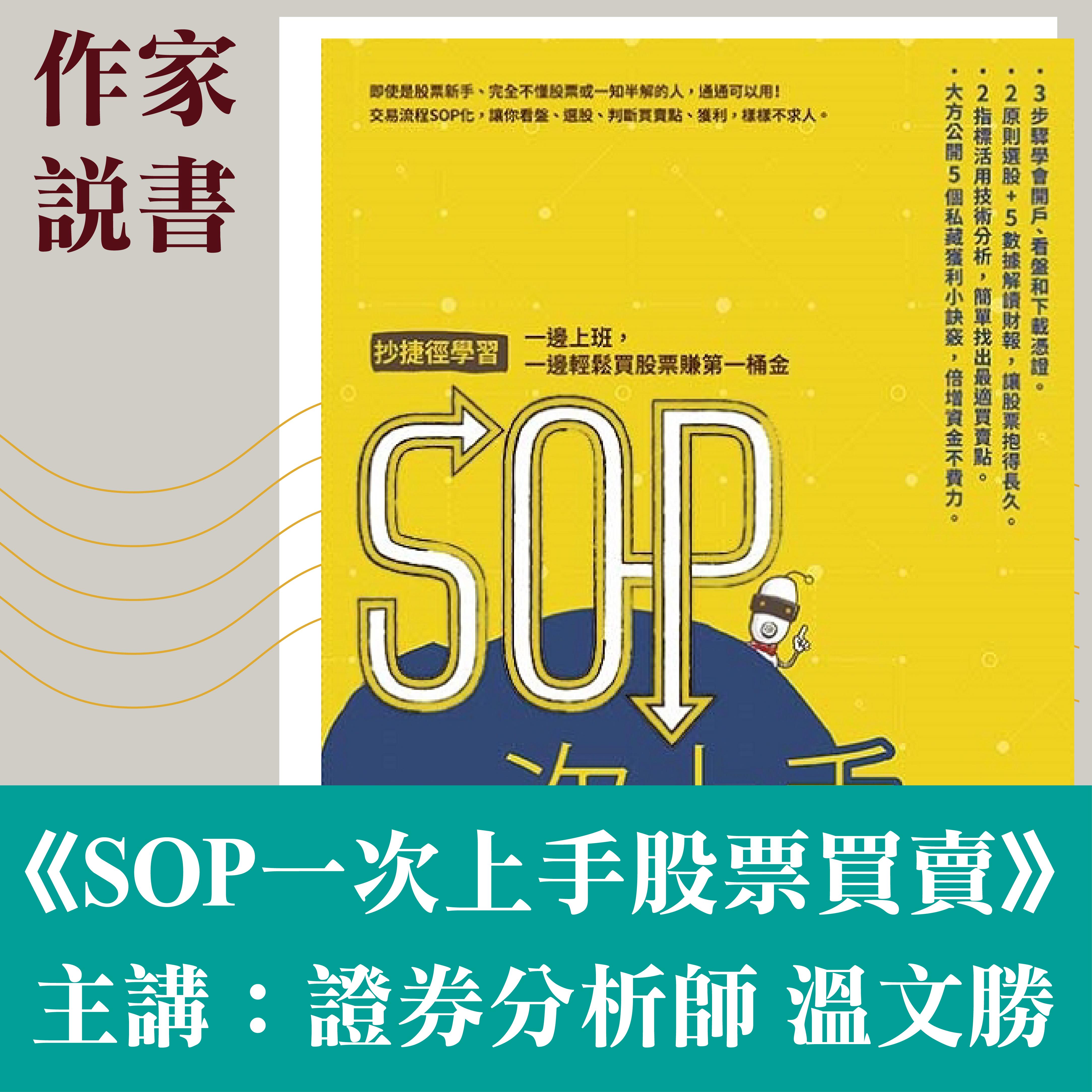 作家說書—《SOP一次上手股票買賣》