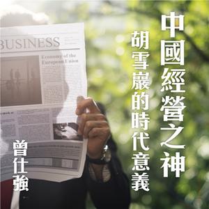 中國經營之神成功的秘笈─胡雪巖的時代意義