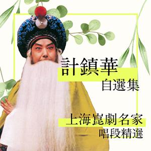 上海崑劇名家唱段精選-計鎮華自選集