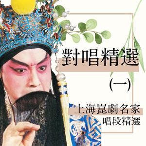 上海崑劇團名家唱段-對唱精選(一)