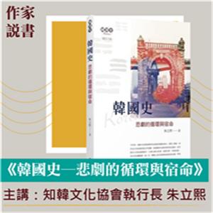 朱立熙:作家說書—《韓國史:悲劇的循環與宿命》