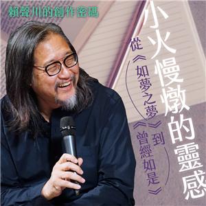 賴聲川的創作密碼 ─ 小火慢燉的靈感: 從《如夢之夢》到《曾經如是》