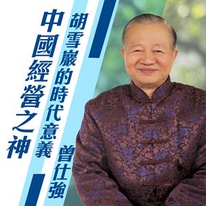 中國經營之神成功的秘笈-胡雪巖的時代意義