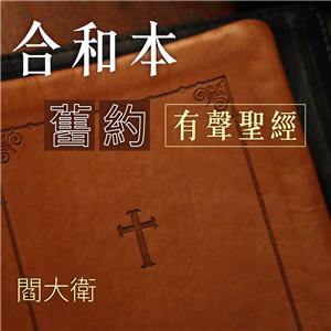 有聲聖經-合和本-舊約