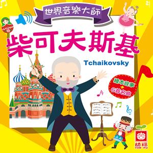 幼福文化:世界音樂大師:柴可夫斯基