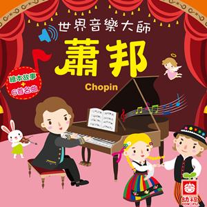 世界音樂大師:蕭邦