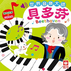 世界音樂大師:貝多芬