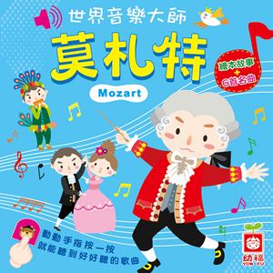 世界音樂大師:莫札特