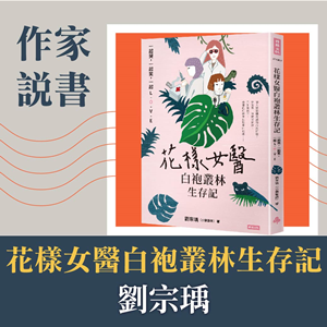 劉宗瑀 (小劉醫師):作家說書-《花樣女醫白袍叢林生存記》