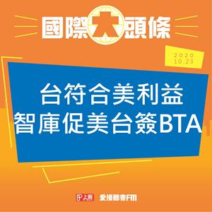 20201023 美智庫促美台部長級交流、簽BTA