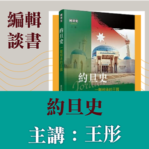 編輯談書-國別史系列《約旦史》