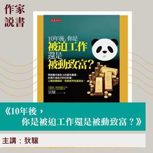 狄驤:作家說書—《10年後你是被迫工作還是被動致富》