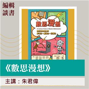 Chih C. Yang:編輯談書-數思漫想