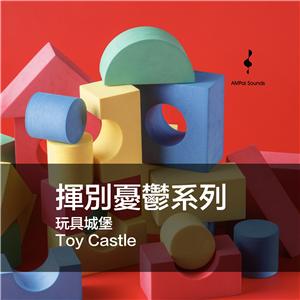 玩具城堡 —揮別憂鬱系列