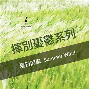 夏日涼風—揮別憂鬱系列