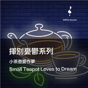小茶壺愛作夢—揮別憂鬱系列