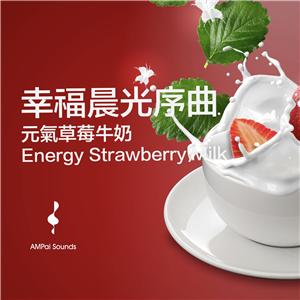 元氣草莓牛奶—幸福晨光序曲