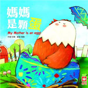 小雞妙妙的生活歷險_媽媽是顆蛋