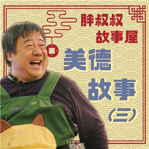 胖叔叔:胖叔叔故事屋—美德故事(三)
