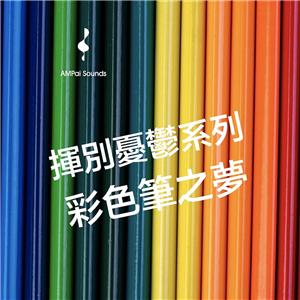 彩色筆之夢—揮別憂鬱系列