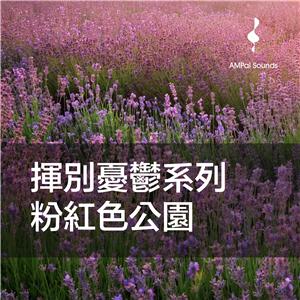 粉紅色公園—揮別憂鬱系列