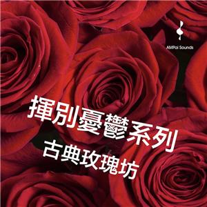 古典玫瑰坊—揮別憂鬱系列
