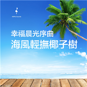 海風輕撫椰子樹—幸福晨光序曲