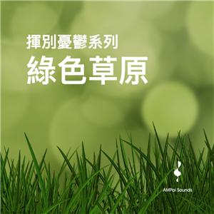 綠色草原—揮別憂鬱系列
