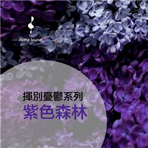 紫色森林—揮別憂鬱系列