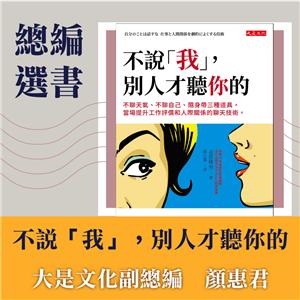 大是文化副總編顏惠君:總編選書—《不說我,別人才聽你的》