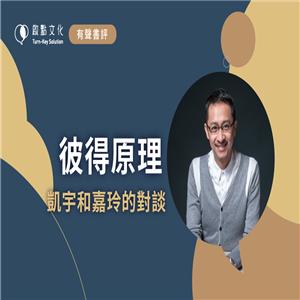 [有聲書評]《彼得原理》凱宇和嘉玲的對談