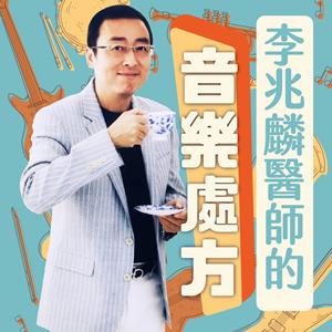 李兆麟醫師:李兆麟醫師的音樂處方