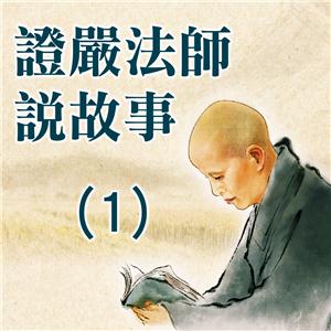 證嚴法師:證嚴法師說故事 (1)